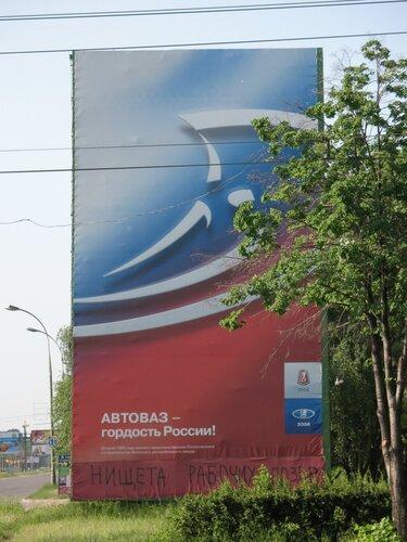 АВТОВАЗ — гордость России!