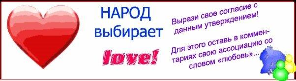 narod_love.jpg